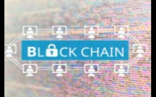 区块链的颠覆性对未来信息化发展意义重大