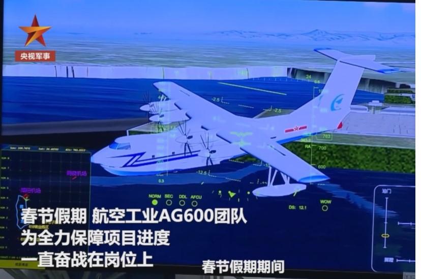 我国自研大型水陆两栖飞机 AG600 加速研制生产