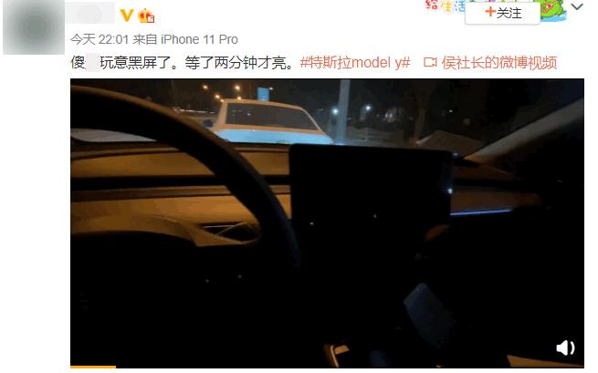 """特斯拉""""祖传技能""""?Model Y车内黑屏两分钟"""