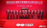 贝康医疗在香港联交所主板正式挂牌上市