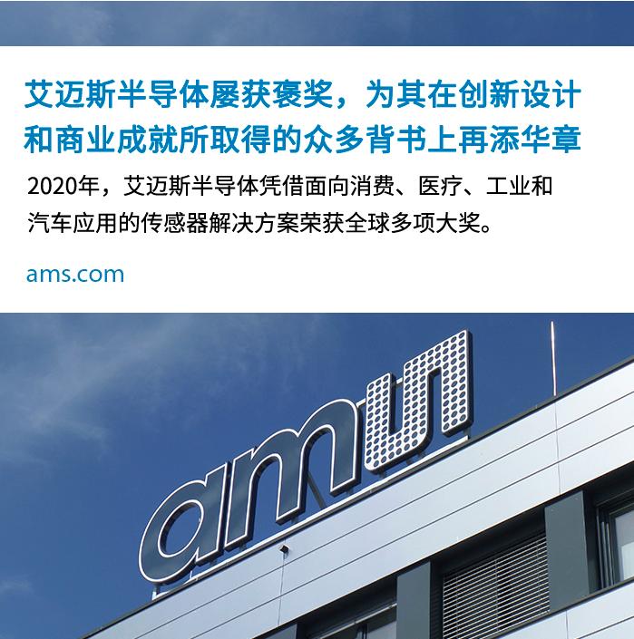 艾邁斯半導體屢獲褒獎,創新設計和商業成就再添華章