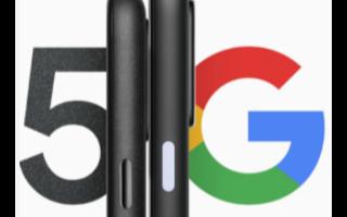 多家欧洲零售商抢在Google发表会前率先上架了Pixel 5手机
