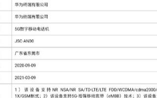 华为将在不久后发布全新的华为nova8系列产品