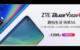 中兴Blade V2020 5G已经在中兴官网悄...
