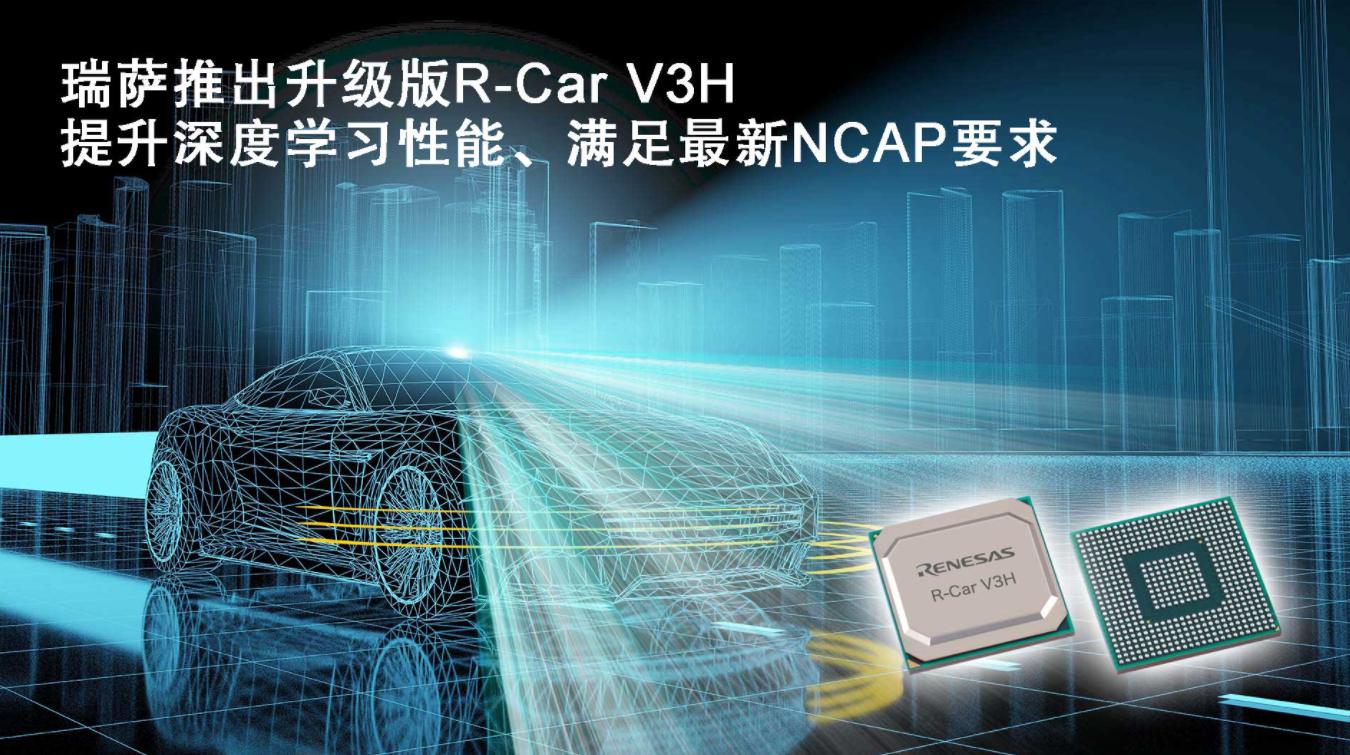 瑞萨电子推出升级版R-Car V3H,提升深度学习性能,满足包括驾乘人员监控系统的最新NCAP要求
