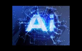 人工智能和自动化的发展是趋势也是现实