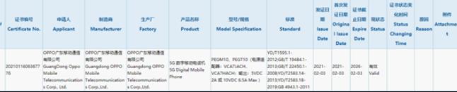 OPPO年度旗舰机Find X3已获3C认证