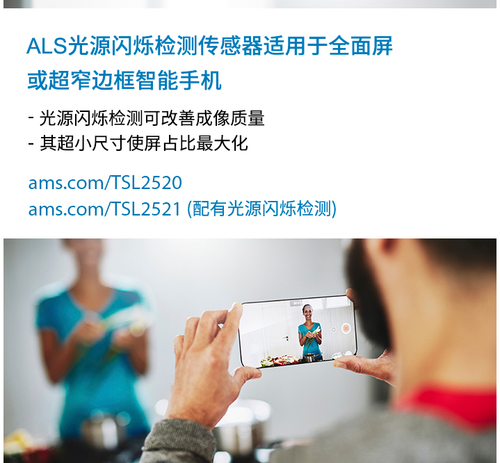 艾邁斯半導體全新超小尺寸環境光傳感器適合極窄邊框的智能手機顯示屏