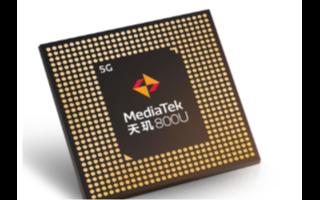 联发科天玑800U正式发布,作为天玑800系列的新品