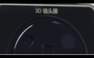 华为Mate40 Pro手机的镜头膜