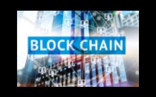区块链产业的发展趋势