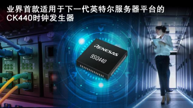 瑞萨电子推出业界首款兼容CK440Q时钟发生器  满足PCIe Gen5及更高版本标准
