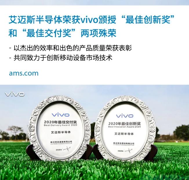 让vivo、华勤技术连续点赞的背后,是ams哪些优势立了功?