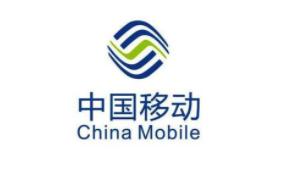 全球加速相关商用部署,中国移动在2025年将实现100%云化