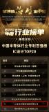 兆芯入选中国半导体行业专利百强榜单IC设计企业TOP20