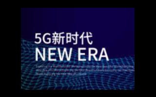 5G赋能PC带来颠覆性的体验