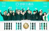 中国SaaS企业容联云通讯纽交所上市