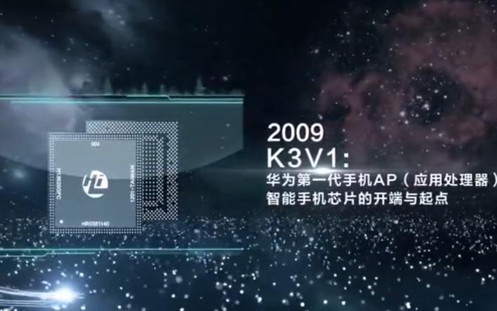 从K3V1到麒麟9000,华为海思麒麟芯片的进化史