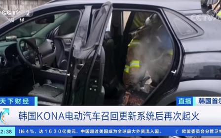 现代Kona起火事故调查:或因LG化学电池缺陷问题引起