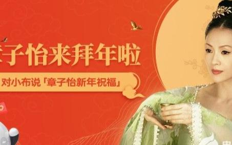 新年新氣象,小布攜手章子怡送出拜年吉祥話