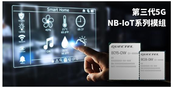 新品发布|移远通信发布第三代5G NB-IoT系...