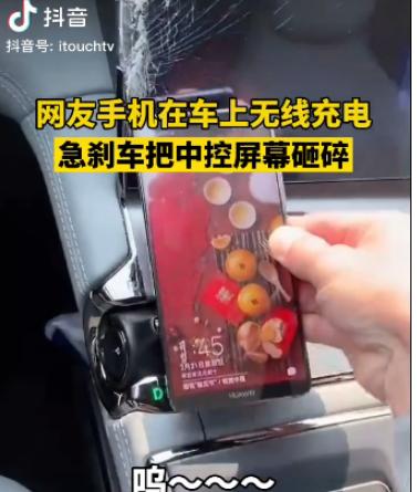 网友曝在蔚来汽车手机充电撞坏了中控屏