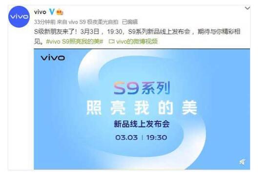 vivo S9手机正式确认将在3月3日发布