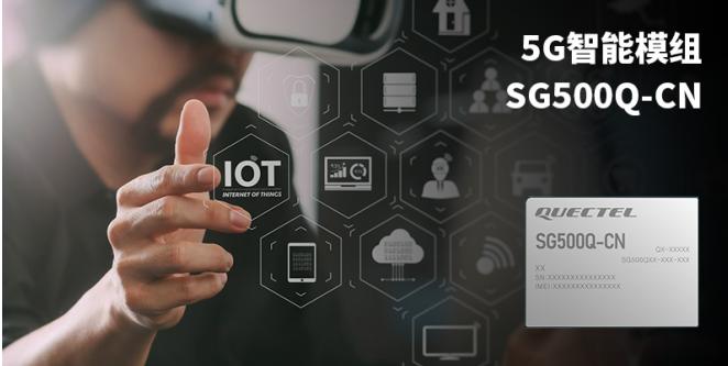 移远通信推出5G智能模组,加速5G+AIoT类应用商用落地