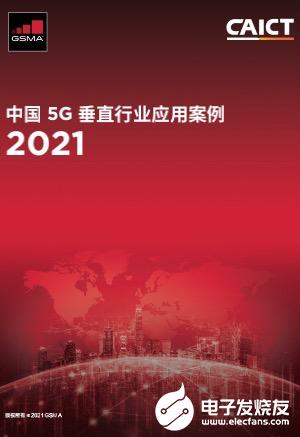 """全球运营商都面临5G to B挑战,""""好戏""""正在逐步上演"""