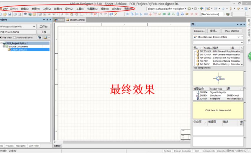 Altium Designer 15安装和汉化图文教程