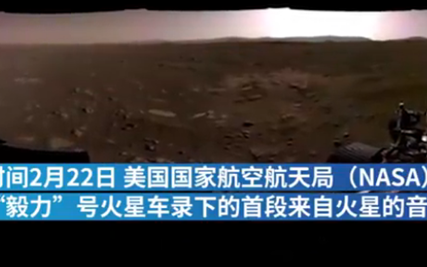 NASA毅力号录下了来自火星的声音