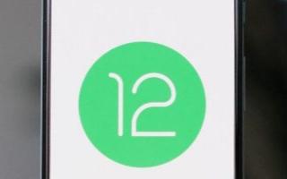 Android 12更新时间表