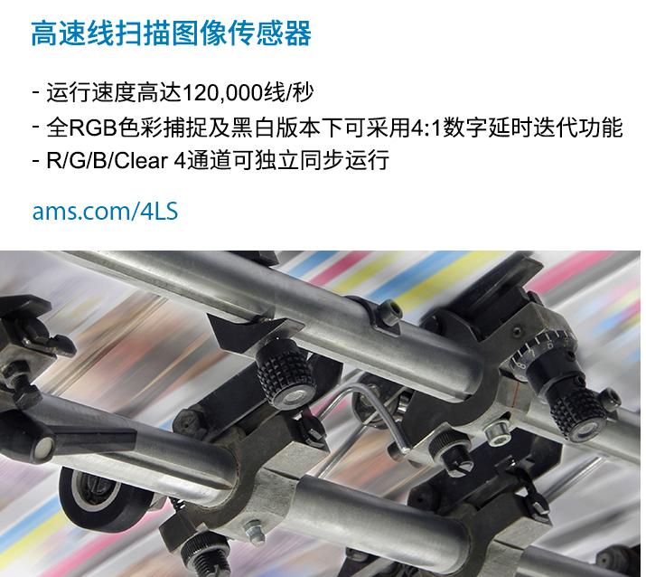 艾迈斯半导体推出4LS系列传感器,能够在光学检测...