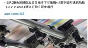 艾迈斯半导体推出4LS系列传感器,能够在光学检测系统中实现更高的吞吐量