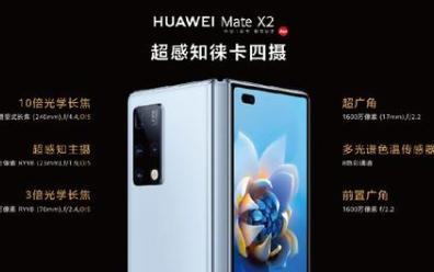 华为Mate X2售价17999元起 华为Mate X2折叠手机配华为麒麟9000值吗
