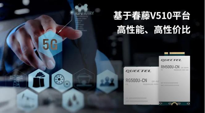 基于展锐平台的移远5G模组已实现商用,让5G惠及更多行业