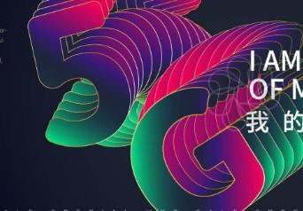 2021 MWC上海展将于2月23日至25日举行