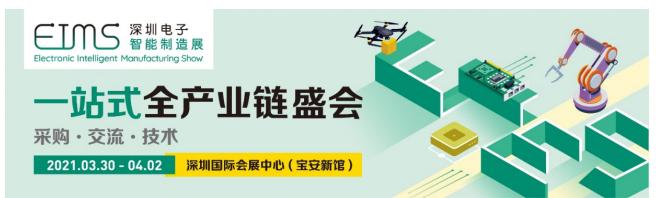 EIMS2021展商揭晓,邀您体验一场华南电子行业盛会??!