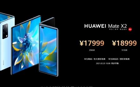 华为发布折叠屏手机 华为matex2上市时间确定 已为MateX2准备足够大产能
