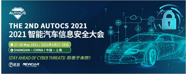 防患于未然!来自The 2nd AutoCS 2021智能汽车信息安全大会的邀请函