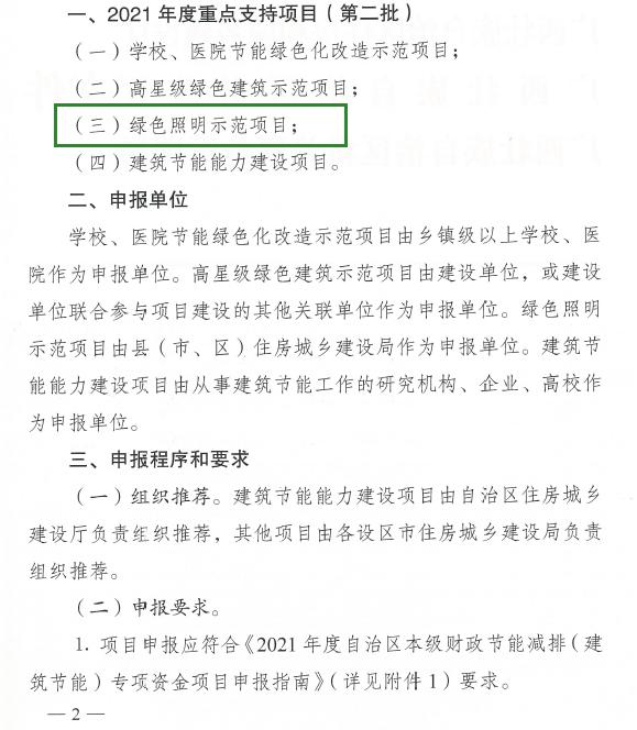 广西开展绿色照明节能减排专项资金补助活动