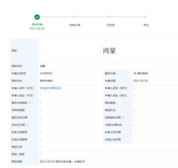 华为申请注册鸿蒙商标 华为Mate X2等旗舰机型4月份升级鸿蒙OS系统