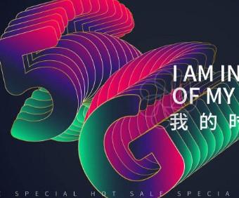 华为胡厚崑谈5G等新兴数字技术