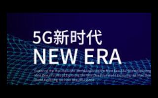 GSMA会长:疫情发展5G是正确的选择