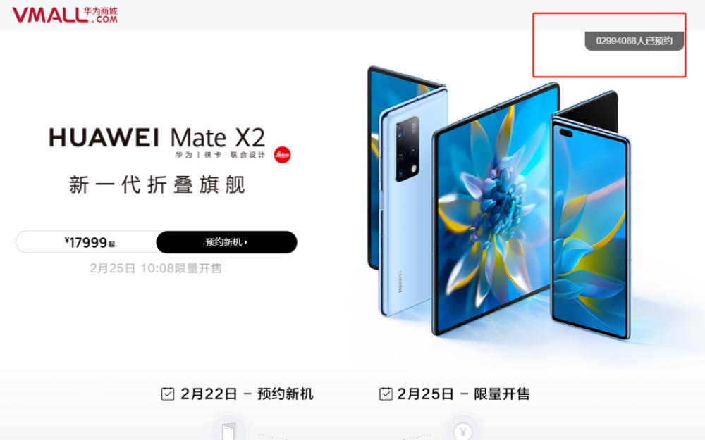 300万人疯抢的华为Mate X2有多惊艳?