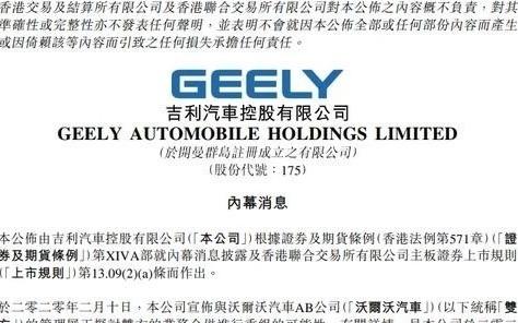 吉利和沃尔沃宣布合并:将共同发力自动驾驶