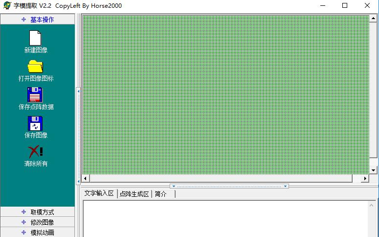 字模提取V2.2应用程序软件免费下载