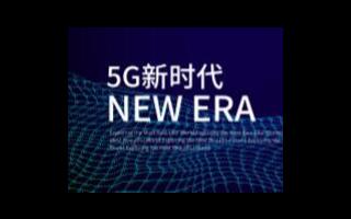 2021年,5G将如何拉动经济增长
