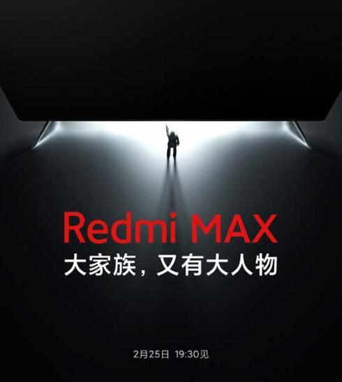 小米将推出一款Redmi Max大尺寸电视产品