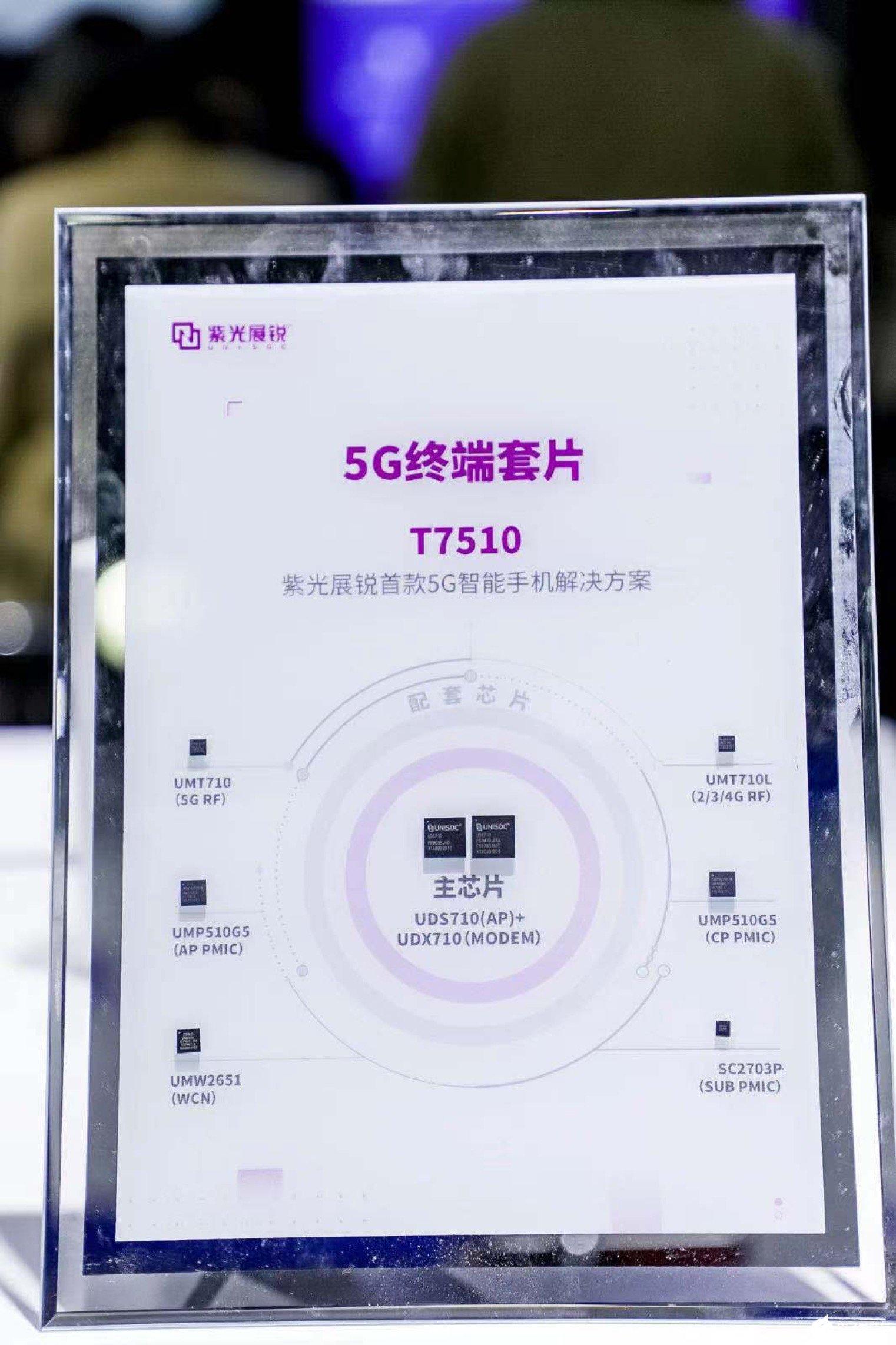 展锐5G产品与解决方案亮相2021 MWC,首款6nm 5G芯片加速推动量产
